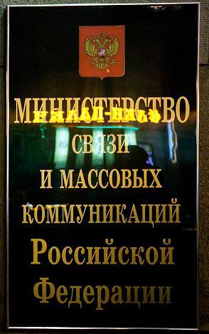 министерство связи